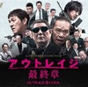新作映画100:『アウトレイジ 最終章』
