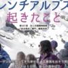 数々の賞に輝く【ならシネマテーク 2018年12月の上映作品「フレンチアルプスで起きたこと」in きらっ都奈良】(奈良市)