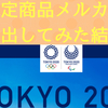 TOKYO【東京】オリンピック限定商品、メルカリに出品した結果