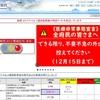 新型コロナウイルスに対する当面の活動方針(12/5版)
