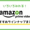 【最新2020年】Amazonプライムビデオ本気でおすすめ50作品|映画・ドラマ・アニメ・バラエティなど