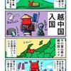 富山鉄道で越中国へ入国するカニ