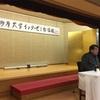 インターゼミ二日目:学長講演