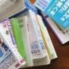 【高校受験・定期テスト・実力テスト共通】問題集の使い方