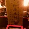 【青森&秋田ツアー】其の5 じょっぱり酒場で大盛り上がり