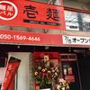 麺屋バル 壱麺(中区舟入幸町)つけ麺