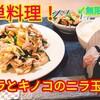 【簡単料理】豚バラとキノコのスタミナニラ玉炒めwith無限きゅうり【YouTubeレシピ】