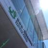 【東京からの松本移住レポート2020.10】松本にスーパーありますか?あるよ!