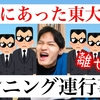 本当にあった東大入試事件【カンニング】