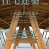建築家さんの自邸が雑誌「住宅建築」の表紙に