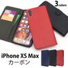iPhone XS Max対応カーボンデザイン手帳型ケース  入荷しました!