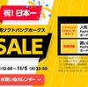 祝日本一!Yahooショッピングで福岡ソフトバンクセール開催!