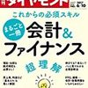 ほぼ日刊Fintechニュース 2017/06/07
