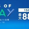 6/18まで150タイトル以上が対象の大セール!PSストアで「Days of Play 2018」開催中!カプコンのPS3ソフト499円セールも!