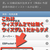 iDaily Pro(iPhone/iPad/iPod touch用の英語学習アプリ)の外部辞書をウィズダム2に対応させる方法