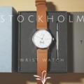 【ひそかに人気】TRIWA(トリワ)の 腕時計をメンズのわたしが買ってみた