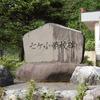 柿崎町立七ヶ小学校