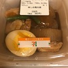 セブンイレブン 「味しみ鶏大根」が旨みが効いた温かみのある本格的な味わい!?