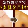 紫外線VS肌