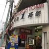 神戸元町 高架下モトコータウン 存続の危機!