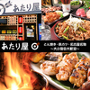【オススメ5店】金山・神宮前・熱田区(愛知)にある串揚げが人気のお店