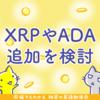 仮想通貨取引所コインベース、カストディサービスにXRPやADAなど37銘柄の追加を検討