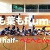 【Dance Practice】AKB48「根も葉もRumor -1half-へとへとver.」