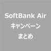 【SoftBank Air】キャンペーンまとめ