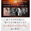 スティーブ・ジョブズの運命を変えた日本の歴史