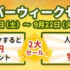 【ニュース】レノボジャパンでシルバーウィークセールが開催されています!【2020/09/22まで】