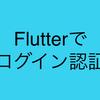 Flutterでサインイン、サインアップをFirebase Authを使って実装する