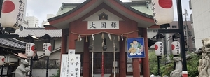 金運アップに大阪・大国主神社へ行こう!