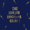 【洋楽】2020年上半期 全米NO1ヒット曲 総まとめ!!