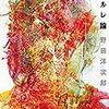 【ラリルレ論】野田洋次郎「笑われてもビクともしない歌を僕は唄う」