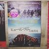 ドキュメンタリー映画『ヒューマン・フロー 大地漂流』~アイ・ウェイウェイが描く難民問題~