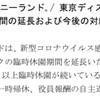 【悲報】東京ディズニーリゾート休園延長決定
