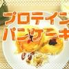 【ダイエットに効果的】プロテインパンケーキを作ってみた!