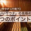 「いいサウナ」を見極める3つのポイント!【水風呂?湿度?外気浴?】