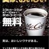 マクドナルドでおいしいコーヒー無料!
