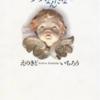 ラブなんだな〜6月20日(木)の『ふじやまワールドミュージック』