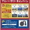 【12/08*12/15】イオン ブレッドセレクションキャンペーン【レシ/web*はがき】