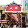 名古屋に来たなら大須に行くべき