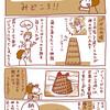 【らくがき漫画】「バベルの塔」展を見てきた感想
