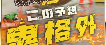 絶好調【鬼アツ(オニアツ)】9月13日に高額配当!競艇の勝ち方・稼ぎ方・買い方