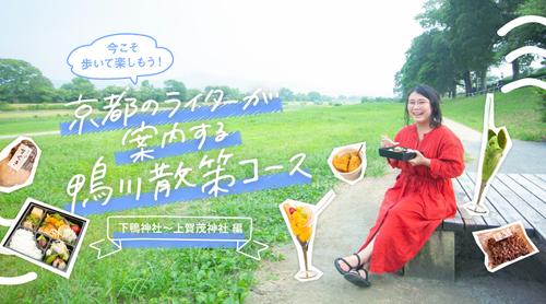 今こそ歩いて楽しもう!京都のライターが案内する鴨川散策コース(下鴨神社〜上賀茂神社編)
