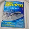 マリンダイビング12月号 マダンでの写真が雑誌に載ったよ!