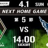 20180401 J3第5節 SC相模原 2-4 ガイナーレ鳥取 @相模原ギオンスタジアム