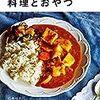 #026 体に優しい系のお料理を目指すならまずはこのレシピ本をどうぞ