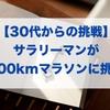 【30代からの挑戦】サラリーマンが24時間テレビの100kmウルトラマラソンに挑戦