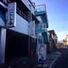 裏メニューの朝食はおすすめ♪沼津港で行列のできる人気店「にし与」